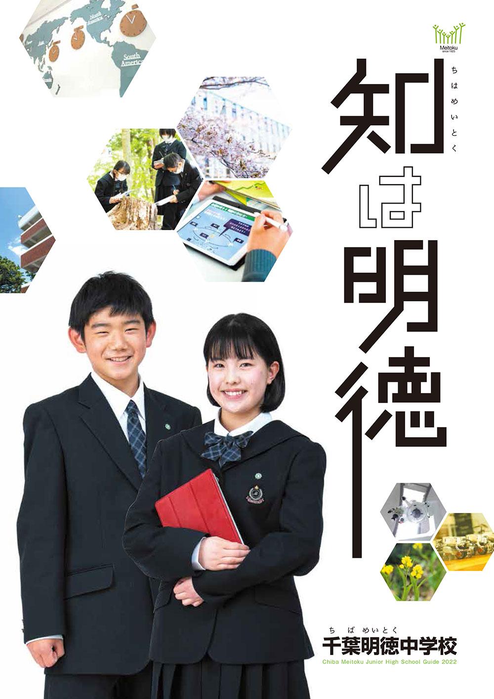 千葉明徳中学
