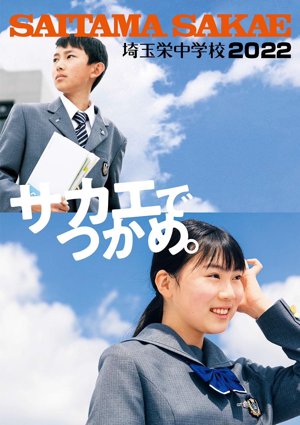 埼玉栄中学